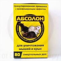 Средство от грызунов АБСОЛОН гранулы коробка 80 г