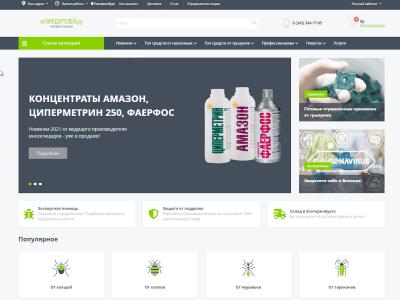 Открылся интернет-магазин пестицидов От вредителей.ру